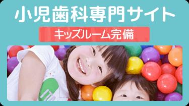 せと歯科医院の小児歯科専門サイトへ