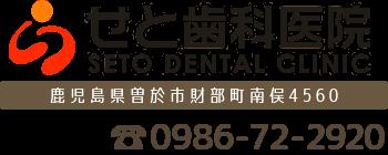 せと歯科医院 〒899-4101 鹿児島県曽於市財部町南俣456 電話0986722920