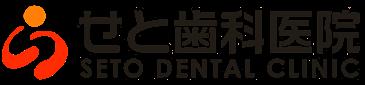 せと歯科医院 JR財部駅徒歩5分 財部きらめきセンター通り沿い