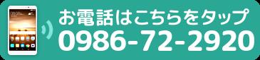 0986722920